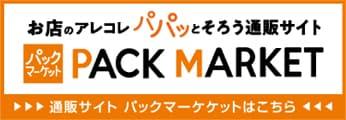 PACK MARKET